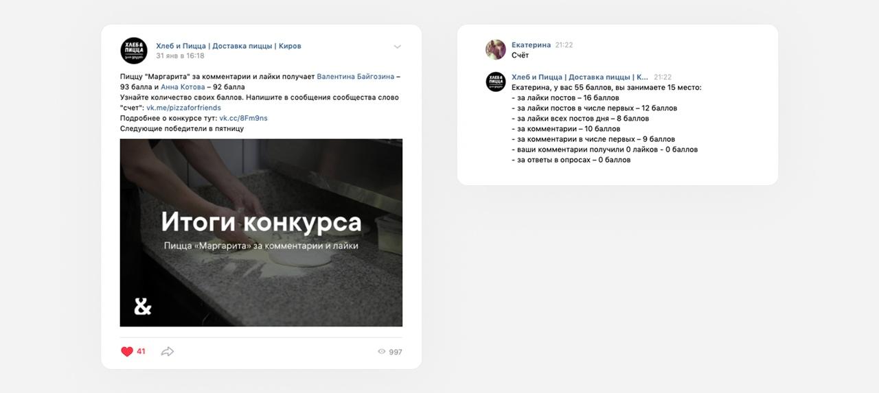 Еженедельные итоги акции и информация о промежуточных через чат-бота