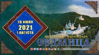 Мультимедийный православный календарь на 26 июля – 1 августа 2021 года