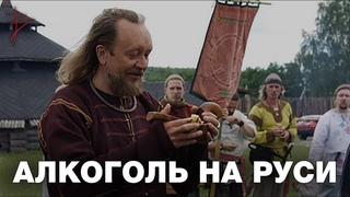 Пили ли спиртное на Руси? Почему стали выпивать по праздникам? Трезвая традиция славян. В.Сундаков