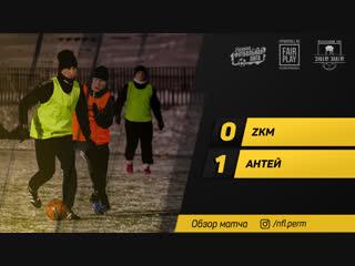 Обзор матча ZKM - Антей | Зимний Сезон НФЛ | 21 января