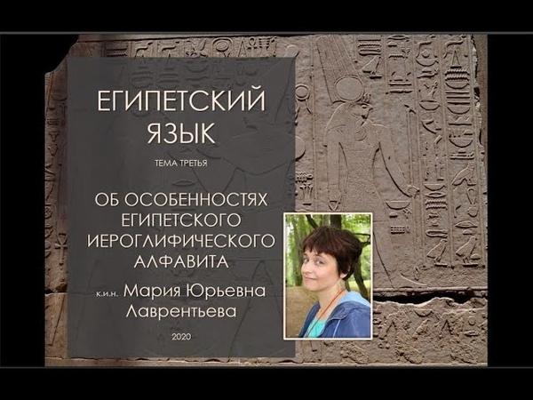 Древнеегипетский язык. Тема третья. Лекция Марии Лаврентьевой