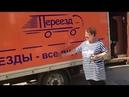 Перевозка мебели - отзыв о Профи Переезд