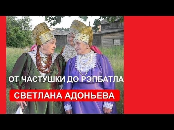 Праздничный агон от частушки до рэпбатла С Б Адоньева