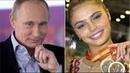 18 Лет Тайн и Молчания.Почему даже после развода Путина, Кабаева продолжила жить в тени?