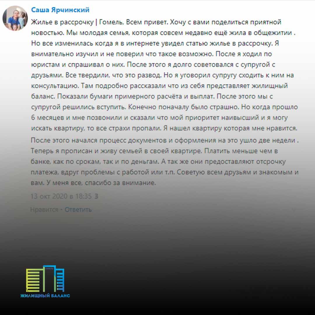 """Отзыв о ПК """"Жилищный баланс"""" из Гомеля"""