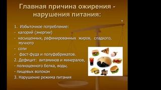 Секреты стройности Т А Селезнёва