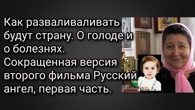 Пророчества Развал страны О голоде и о болезнях Сокр версия 2 го фильма Русский ангел 1 я часть