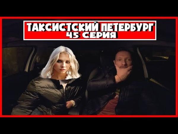 ТАКСИСТСКИЙ ПЕТЕРБУГР 45 СЕРИЯ АЙФОН В ОБМЕН НА С КС
