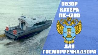 Обзор катера ПК-1200 для ГОСМОРРЕЧНАДЗОР. Интервью с главным конструктором Дмитрием Бабиным.