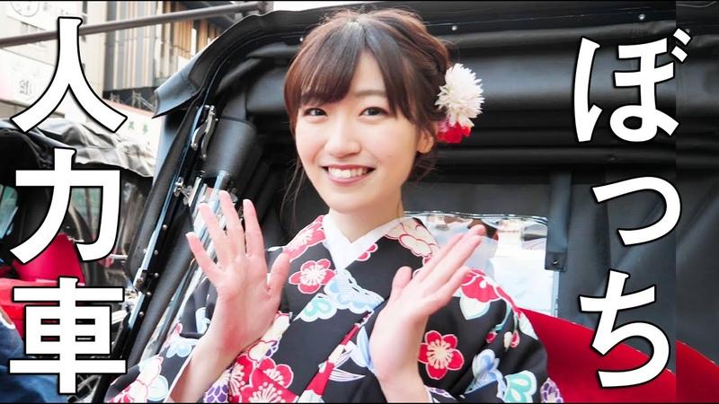 【ぼっち】1人で浅草の人力車に乗ってみたら感動!【前島亜美の浅33609