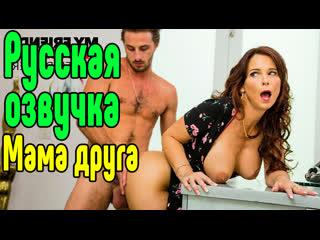 Русская озвучка Syren De Mer большие сиськи big tits [Трах, all sex, porn, big tits, Milf, инцест, порно blowjob brazzers секс