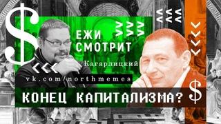 Ежи Сармат Смотрит Конец капитализма С Борисом Кагарлицким | Северные Мемы для Сверхлюдей