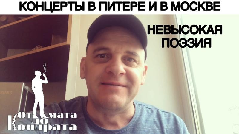 КОНЦЕРТЫ В ПИТЕРЕ И В МОСКВЕ