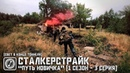 СТАЛКЕРСТРАЙК ПУТЬ НОВИЧКА 1 Сезон - 3 Серия Свет в конце ТОННЕЛЯ