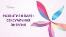 Дмитрий Лапшинов и Лея Имаева Совместный эфир Развитие в паре Сексуальная энергия