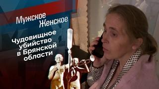 Маньяк из Кожемяк. Мужское / Женское. Выпуск от