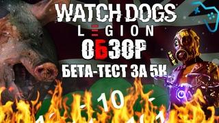 Watch Dogs: Legion (2020)   ЧЕСТНЫЙ ОБЗОР ИГРЫ   Бета-тест за 5К [Баги, приколы, фейлы]