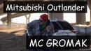 MC GROMAK - MITSUBISHI OUTLANDER