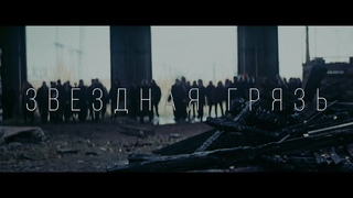 [AMATORY] - Звёздная грязь (Official video)