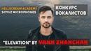 YANN ZHANCHAK - Elevation для конкурса вокалистов от Hellscream Academy и Soyuz Microphones