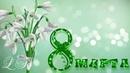 Для любимых женщин. Красивое поздравление с 8 марта. Видео открытка к 8 марта