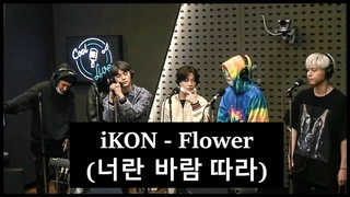 200212 iKON(아이콘) - Flower(너란 바람 따라) @KBS Cool FM Kang Han Na's Volume Up