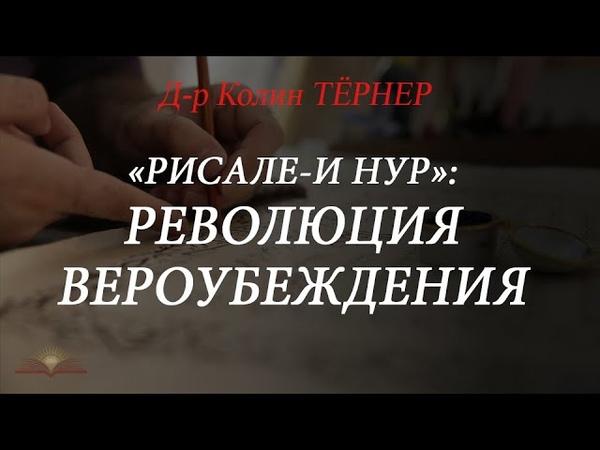 Рисале и Нур РЕВОЛЮЦИЯ ВЕРОУБЕЖДЕНИЯ Д р Колин ТЁРНЕР