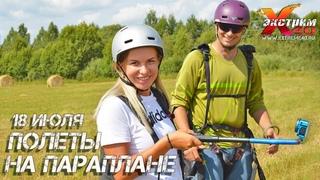 Полеты на параплане с инструктором в Калужской области! Летает - Соловьева Ирина!