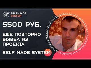 Еще 5500р повторно вывел из SELF MADE SYSTEM - Обзор. Честный заработок в интернете!