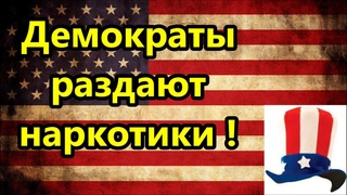 США Возмутительные НОВОСТИ !Демократы раздают бесплатно наркотики всем кто делает прививку//Америка