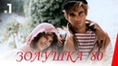 Золушка '80 1 серия 1983 фильм Мелодрама