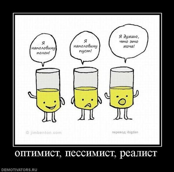 Картинки реалисты оптимисты пессимисты