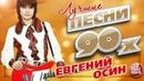 ЕВГЕНИЙ ОСИН ✮ ЛУЧШИЕ ПЕСНИ 90-х ✮ ТОП 20 СУПЕР ХИТОВ ✮