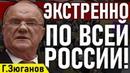 СРОЧНО ПЕРЕПОЛОХ В ДУМЕ! ПУТИН ВАЛИ ИЗ СТРАНЫ! — 30.11.2020 — Геннадий Зюганов