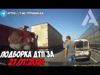 ДТП и авария! Подборка на видеорегистратор за  Июль 2021