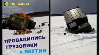 Провалились Грузовики на Льду. Якутия. Попали в метановую пробку Апрель 2021г.