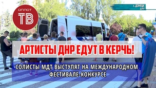 Артисты ДНР едут на международный фестиваль патриотической песни «Красная гвоздика» им. И. Кобзона