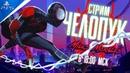 2 🕷КАК ПАУТИНИТЬ ДОМА, ПОКА НИКТО НЕ ВИДИТ?🕷 в 18:00 мск (Marvel's Spider-Man: Miles Morales PS5)