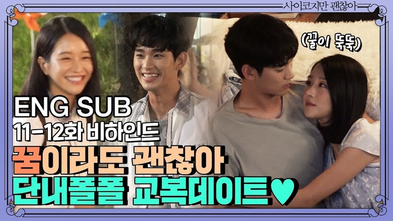 ENG SUB Behind The Scenes Episode 11 Episode 12