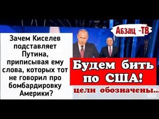 """Киселев торопится развязать атомную войну? В Вестях недели он уже """"бомбит"""" США ссылаясь на Путина."""