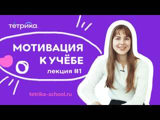 Мотивация к учёбе: лекция 1
