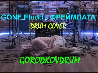 - ФРЕЙМДАТА - Drum cover - GORODKOVDRUM