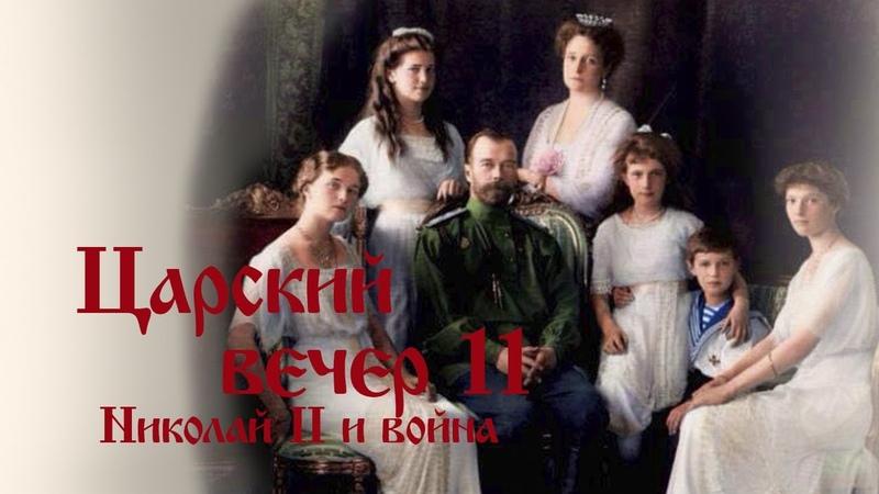 Царская семья И ПЕРВАЯ МИРОВАЯ Белое пятно истории Почему Елена Козенкова Верую