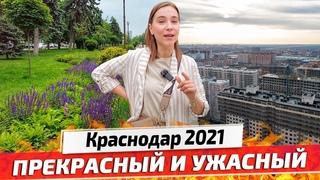 КРАСНОДАР 2021: УЖАСНЫЙ и ПРЕКРАСНЫЙ. Стоит ли ехать в Краснодарский край?