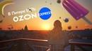 В Питере есть Ozon Express!