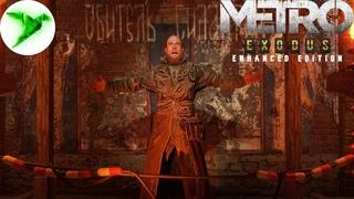Metro: Exodus - Enhanced Edition #3 🎮 Обитель Силантия
