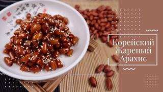 Корейский Жареный Арахис Рецепт Korean Braised Peanuts Recipe 땅콩조림 만들기