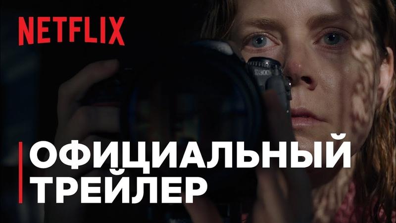 Женщина в окне Официальный трейлер Netflix