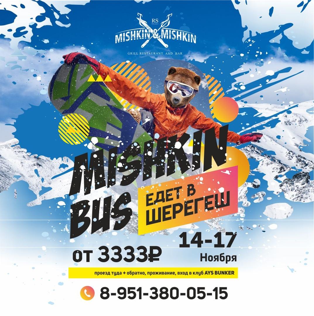 Афиша Новосибирск MISHKIN BUS едет в Шерегеш / 14-17 ноября