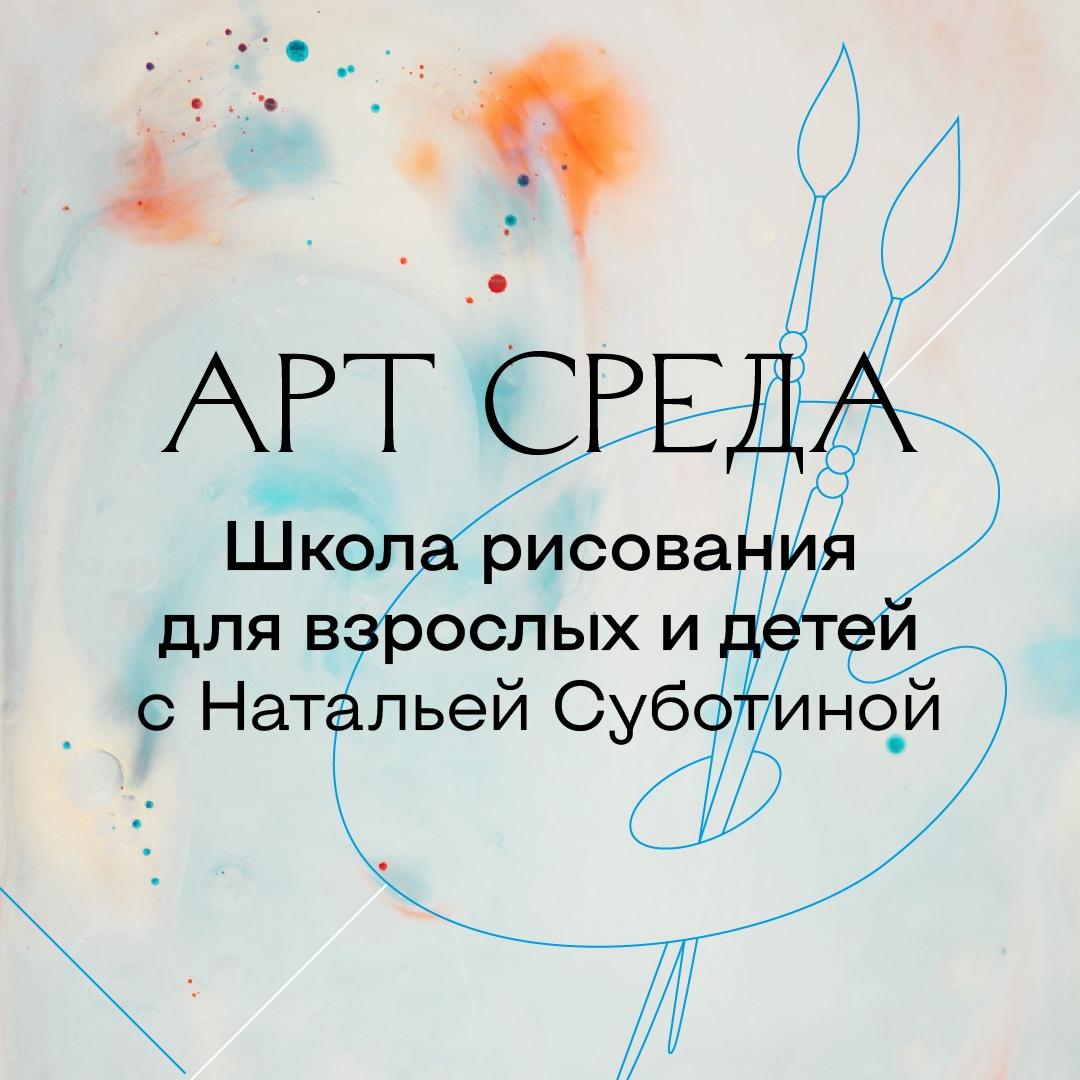 """Афиша Самара 16.09 Открытое занятие Школы """"Арт-среда"""""""